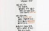 몽유노원 / 광고 카피