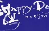 캘리그라피 - 행복 Happyday …