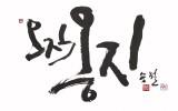 회사명 작명 - 옹지(擁志)