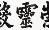 대가야 궁궐 현판 - 숭령전, 상현재…