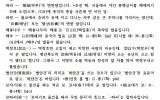 固有語와 漢字語의 상관관계 2