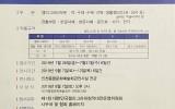 제1회 대한민국 캘리그라피창작대전