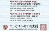 2020 한국서예가협회전