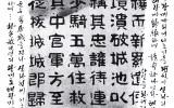 광개토태왕비 2면 부분 - 예술의전당